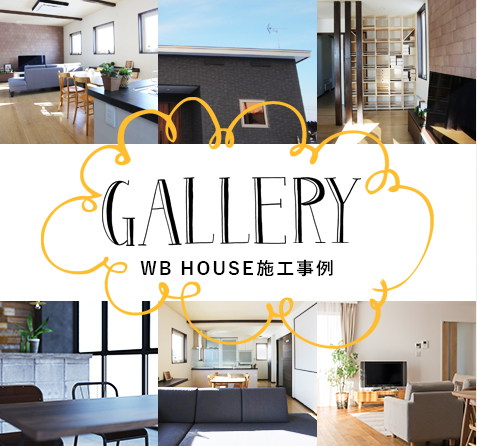 gallery WB HOUSE施工事例