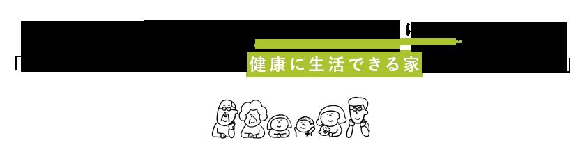 「このままでは、日本の住宅がダメになる」 「赤ちゃんからお年寄りまで健康に生活できる家をつくらないと!」