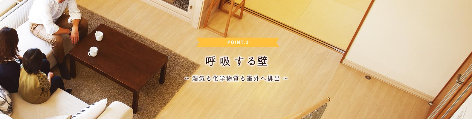 呼吸する壁 湿気も化学物質も 室外へ排出