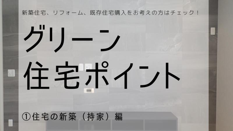 必見!グリーン住宅ポイント(新築住宅編)