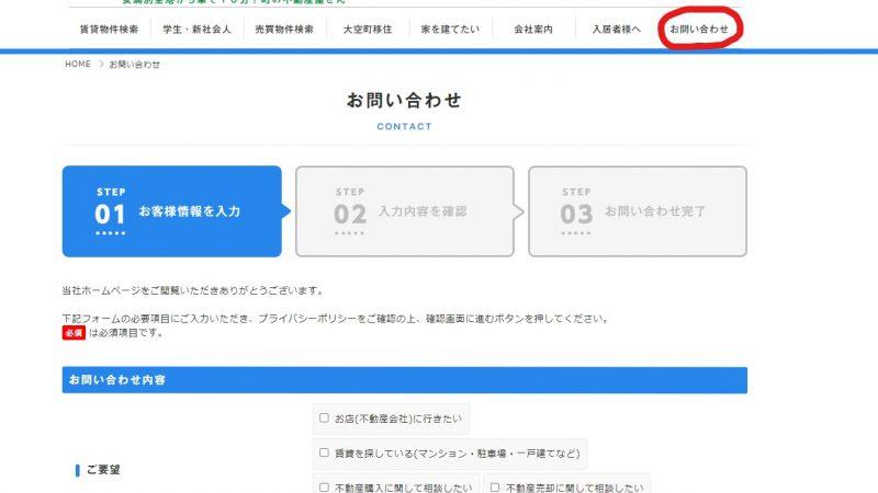 【NEW‼】東藻琴地区の売・貸物件 募集中